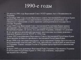 1990-е годы 24 августа 1991 года Верховный Совет УССР принял Акт о Независимо
