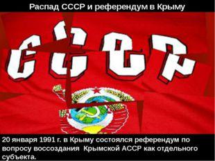 Распад СССР и референдум в Крыму 20 января 1991 г. в Крыму состоялся референд