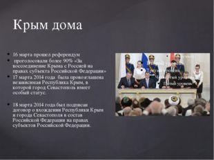 16 марта прошел референдум проголосовали более 90% «За воссоединение Крыма с