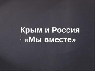 Крым и Россия «Мы вместе» {