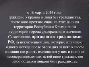 с 18 марта 2014 года граждане Украины и лица без гражданства, постоянно прожи