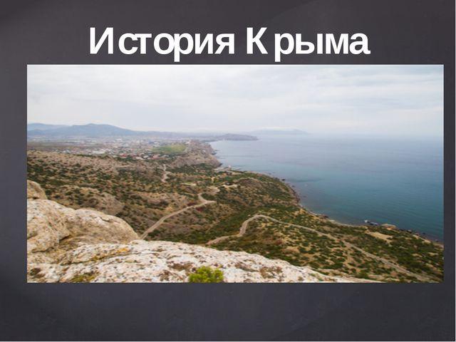 История Крыма {
