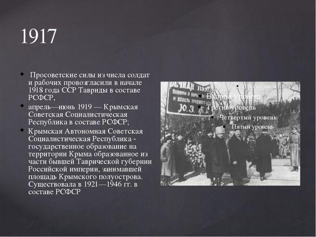 1917 Просоветские силы из числа солдат и рабочих провозгласили в начале 1918...