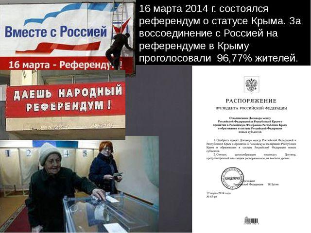 16 марта 2014 г. состоялся референдум о статусе Крыма. За воссоединение с Рос...