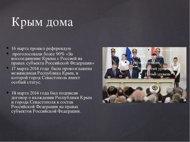 16 марта прошел референдум проголосовали более 90% «За воссоединение Крыма с...