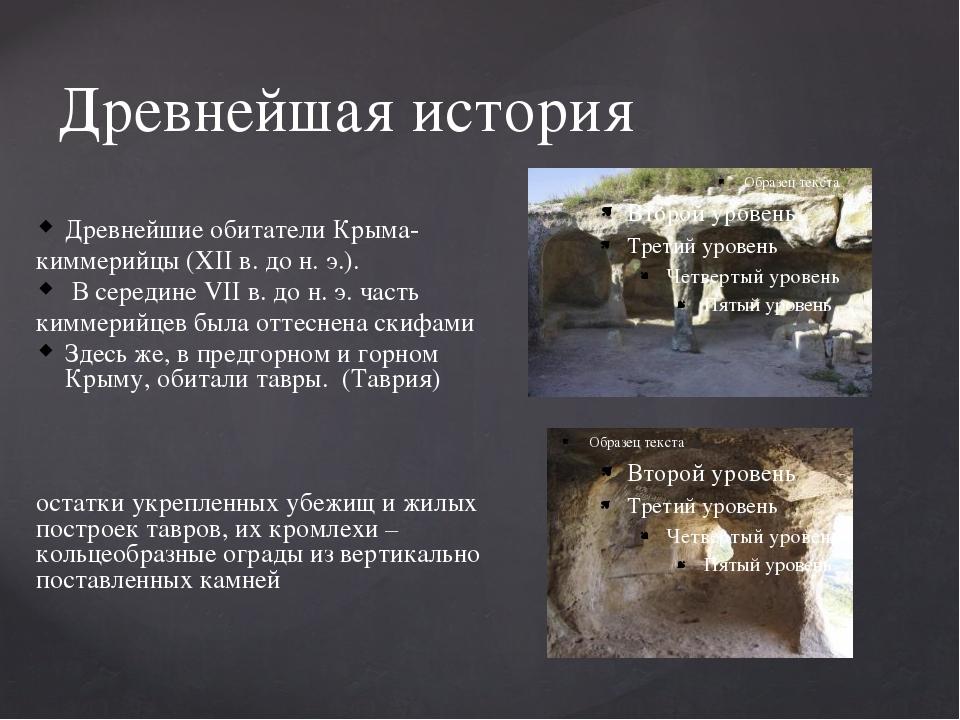 Древнейшая история Древнейшиe обитатели Крыма- киммерийцы (XII в. до н. э.)....