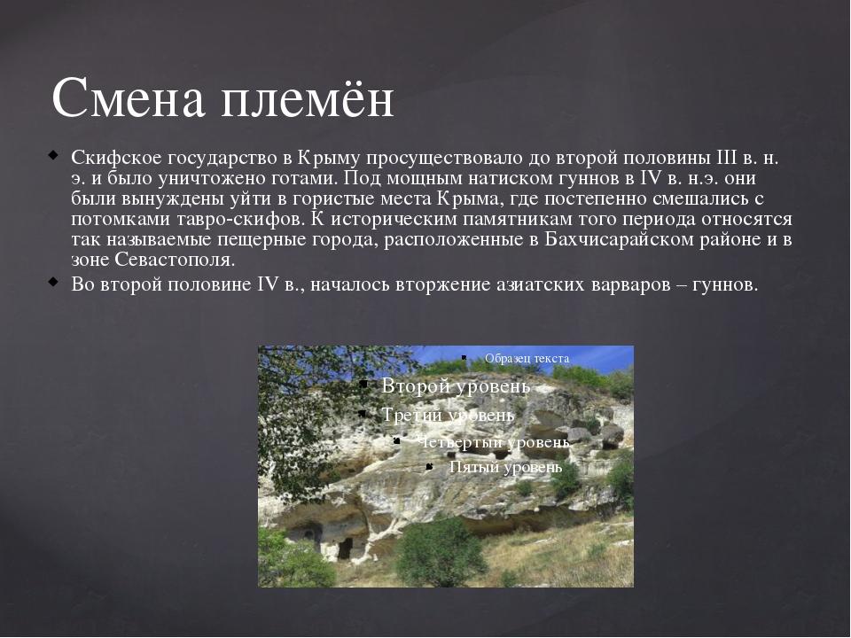 Смена племён Скифское государство в Крыму просуществовало до второй половины...
