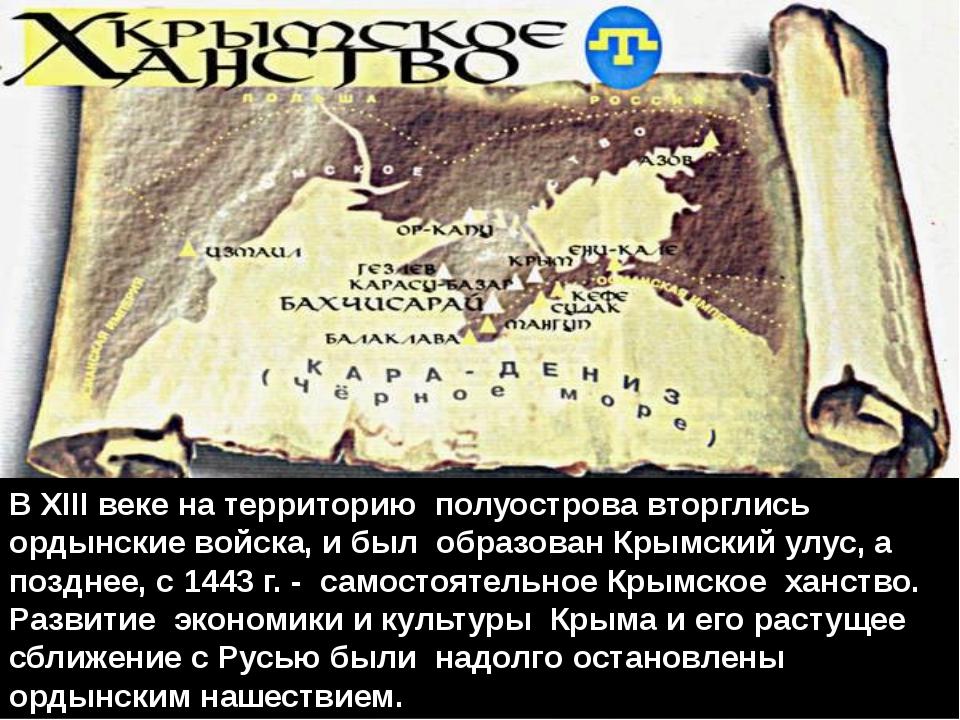 В XIII веке на территорию полуострова вторглись ордынские войска, и был образ...
