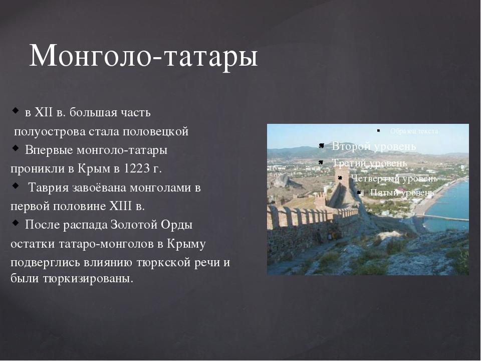 в XII в. большая часть полуострова стала половецкой Впервые монголо-татары пр...
