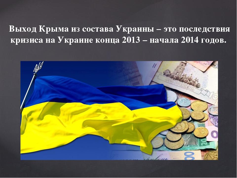 Выход Крыма из состава Украины – это последствия кризиса на Украине конца 201...