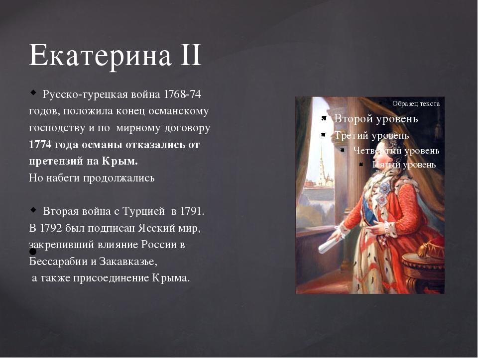 Русско-турецкая война 1768-74 годов, положила конец османскому господству и п...