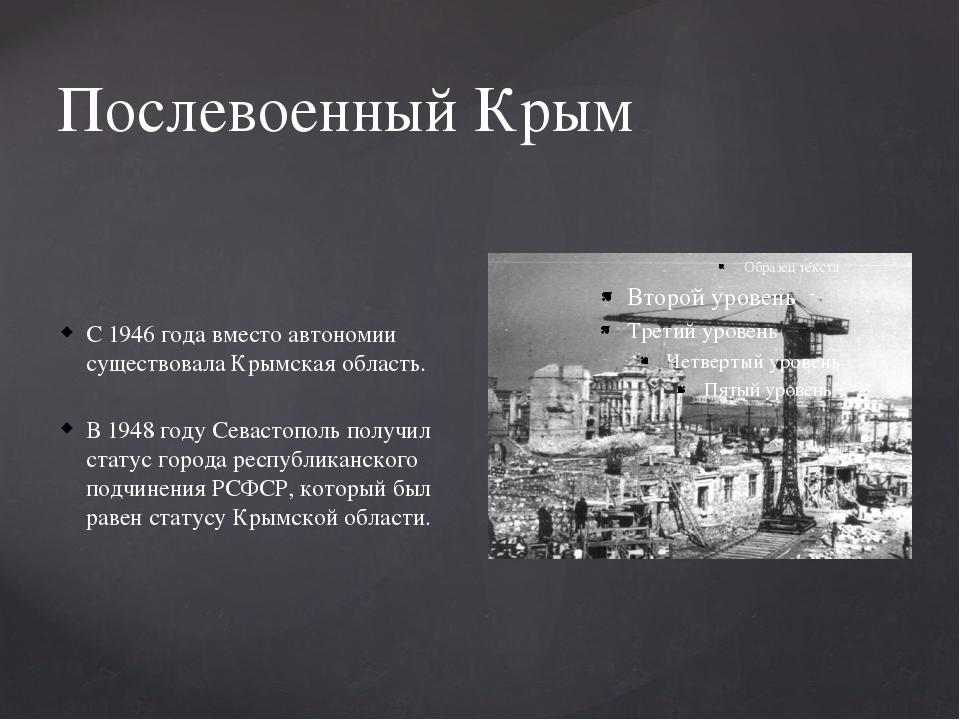 Послевоенный Крым С 1946 года вместо автономии существовала Крымская область....