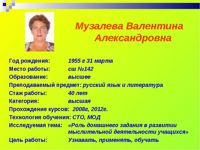 Музалева Валентина Александровна Год рождения: 1955 г 31 марта Место работы:...