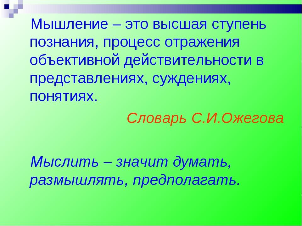 Мышление – это высшая ступень познания, процесс отражения объективной действ...