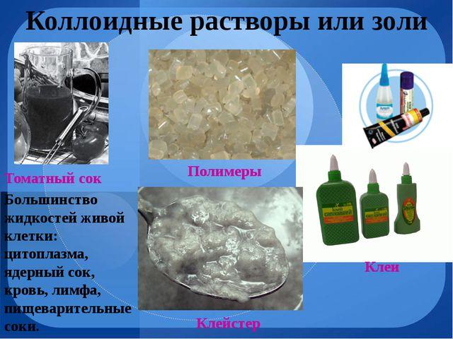 Коллоидные растворы или золи Томатный сок Клеи Полимеры Клейстер Большинство...