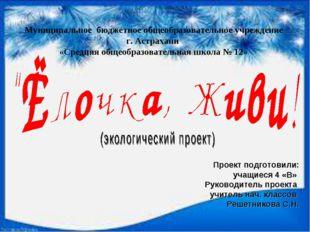 Муниципальное бюджетное общеобразовательное учреждение г. Астрахани «Средняя