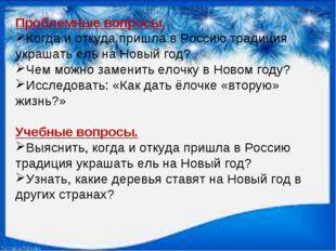 Проблемные вопросы. Когда и откуда пришла в Россию традиция украшать ель на Н