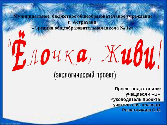 Муниципальное бюджетное общеобразовательное учреждение г. Астрахани «Средняя...