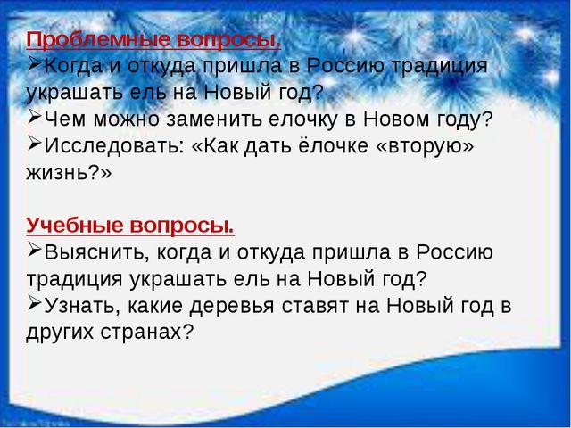Проблемные вопросы. Когда и откуда пришла в Россию традиция украшать ель на Н...