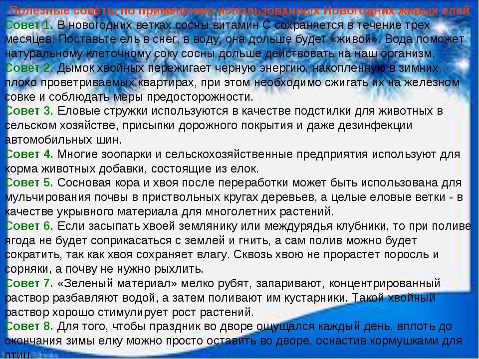 Полезные советы по применению использованных Новогодних живых елей Совет 1. В...