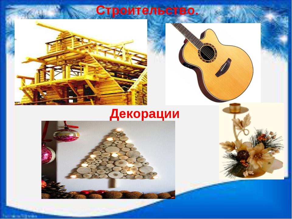 Строительство. Декорации