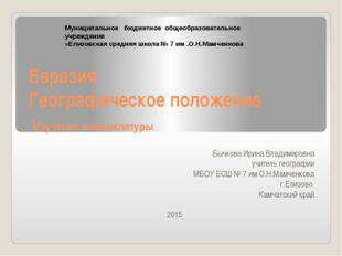 Евразия Географическое положение Изучение номенклатуры Бычкова Ирина Владимир