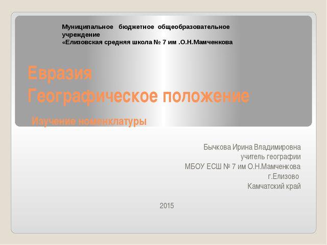 Евразия Географическое положение Изучение номенклатуры Бычкова Ирина Владимир...