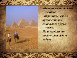 «Визитная карточка» Египта - пирамиды. Ещё в древности они считались чудом с