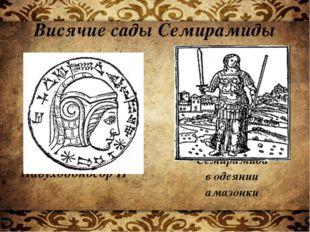 Висячие сады Семирамиды Навуходоносор II Семирамида в одеянии амазонки