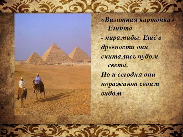 «Визитная карточка» Египта - пирамиды. Ещё в древности они считались чудом с...