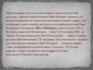 Одно из первых мест в плеяде великих строителей русской культуры занимает пер