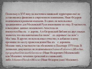 Поскольку к XVI веку навосточнославянской территории ещё не установились фам