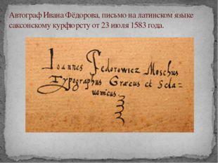 Автограф Ивана Фёдорова, письмо на латинском языке саксонскомукурфюрстуот2