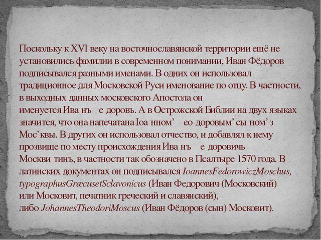 Поскольку к XVI веку навосточнославянской территории ещё не установились фам...