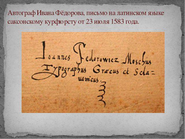 Автограф Ивана Фёдорова, письмо на латинском языке саксонскомукурфюрстуот2...