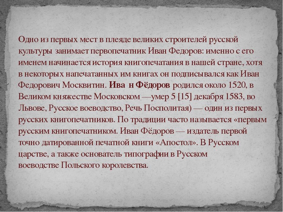 Одно из первых мест в плеяде великих строителей русской культуры занимает пер...