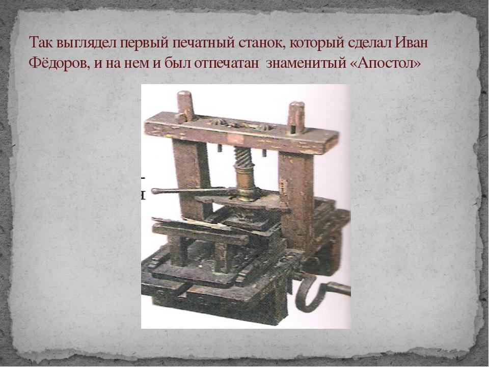 Так выглядел первый печатный станок, который сделал Иван Фёдоров, и на нем и...