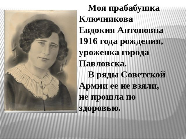 Моя прабабушка Ключникова Евдокия Антоновна 1916 года рождения, уроженка гор...