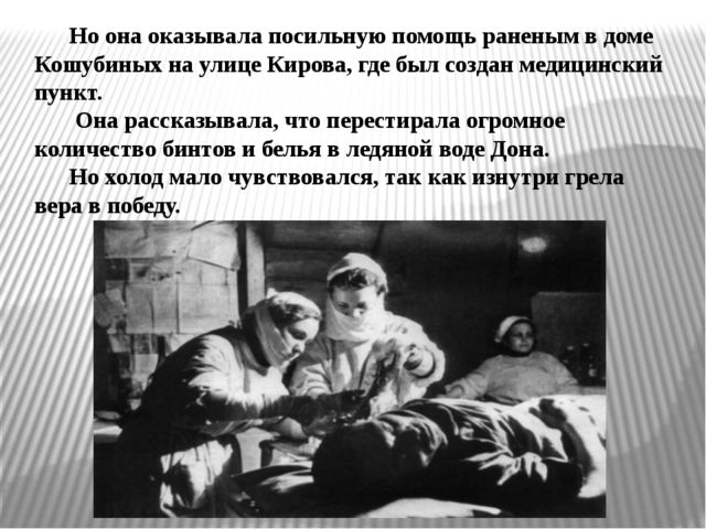 Но она оказывала посильную помощь раненым в доме Кошубиных на улице Кирова, г...