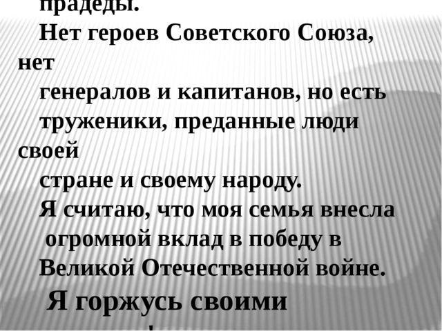 Вот такие у меня легендарные прадеды. Нет героев Советского Союза, нет генера...