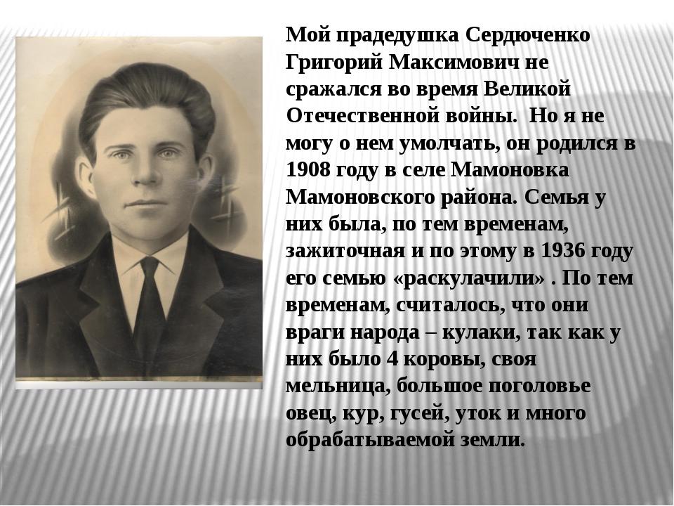 Мой прадедушка Сердюченко Григорий Максимович не сражался во время Великой О...