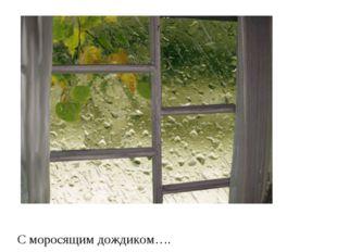 С моросящим дождиком….