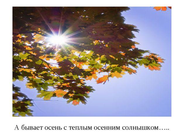 А бывает осень с теплым осенним солнышком…..