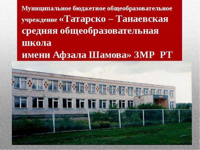 Муниципальное бюджетное общеобразовательное учреждение «Татарско – Танаевская...