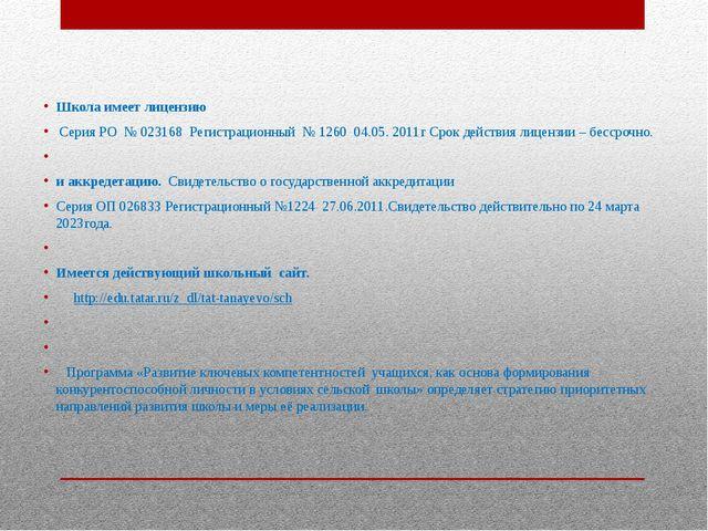 Школа имеет лицензию Серия РО № 023168 Регистрационный № 1260 04.05. 2011г Ср...