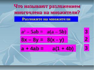Что называют разложением многочлена на множители? Разложите на множители a2 –