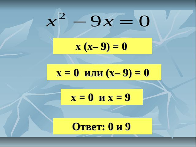 х (х– 9) = 0 х = 0 или (х– 9) = 0 х = 0 и х = 9 Ответ: 0 и 9