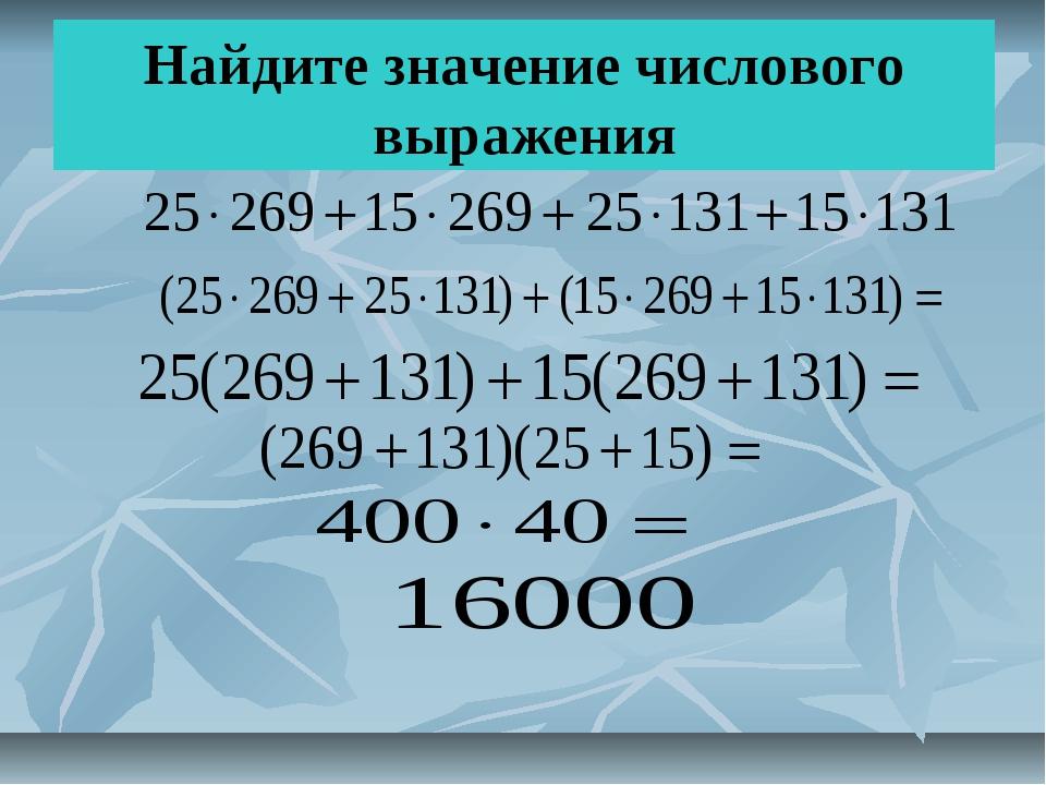 Найдите значение числового выражения