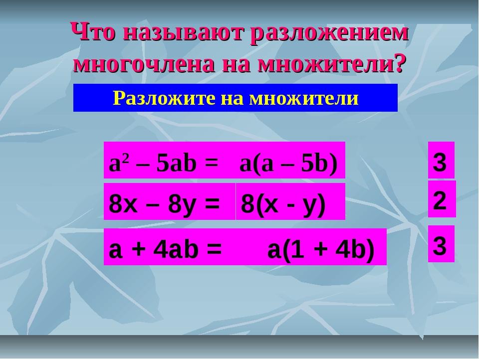 Что называют разложением многочлена на множители? Разложите на множители a2 –...
