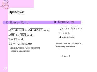 Проверка: 1) Если х = 42, то 2) Если х=2, то Значит, число 42 не является кор